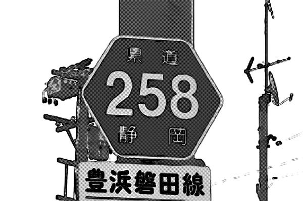国道258号標識