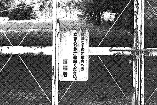廃寺 フェンス