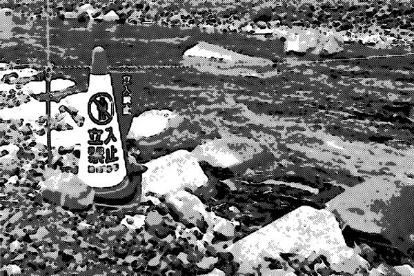 川原 立ち入り禁止