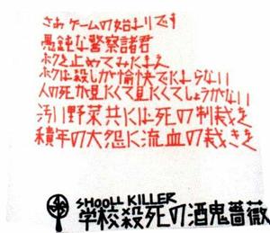 学校殺死の酒鬼薔薇