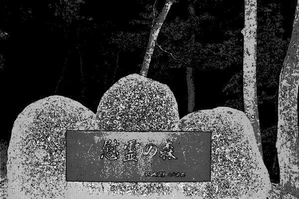 慰霊の森 岩手県