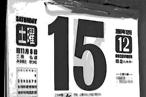 12月15日 カレンダー