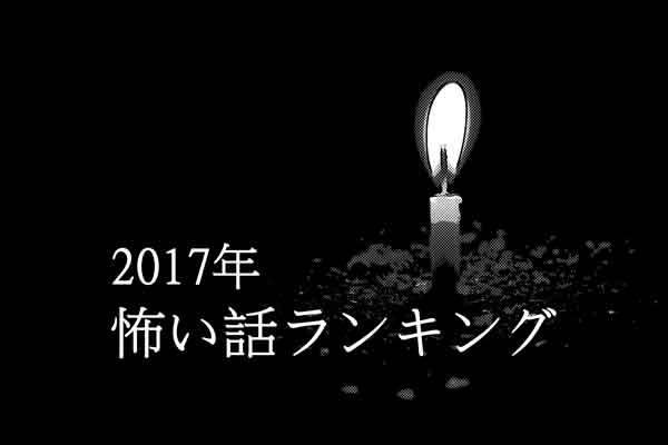 【特集】2017年・怖い話ランキング