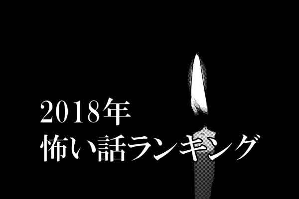 【特集】2018年・怖い話ランキング20