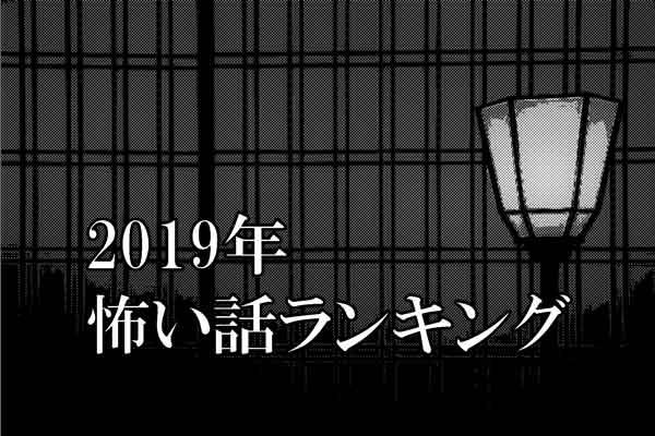 【特集】2019年・怖い話ランキング20