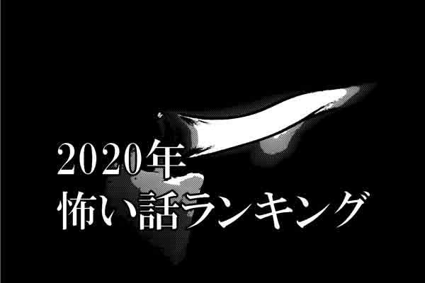【特集】2020年・怖い話ランキング20